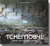 Couverture du livre Tchernobyl, visite post-apocalytique