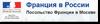 Logo de l'Ambassade de France en Fédération de Russie