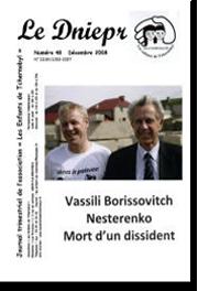 Couverture du Днепр N°48 - декабрь 2008