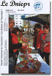 Couverture du Днепр N°61 - май 2012