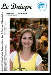 Couverture du Днепр N°67 - февраль 2014
