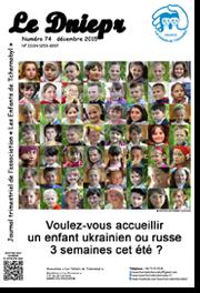 Couverture du Днепр N°74 - декабрь 2015