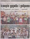 Des enfants ukrainiens de Tchernobyl et japonais de Fukushima remercient l'association